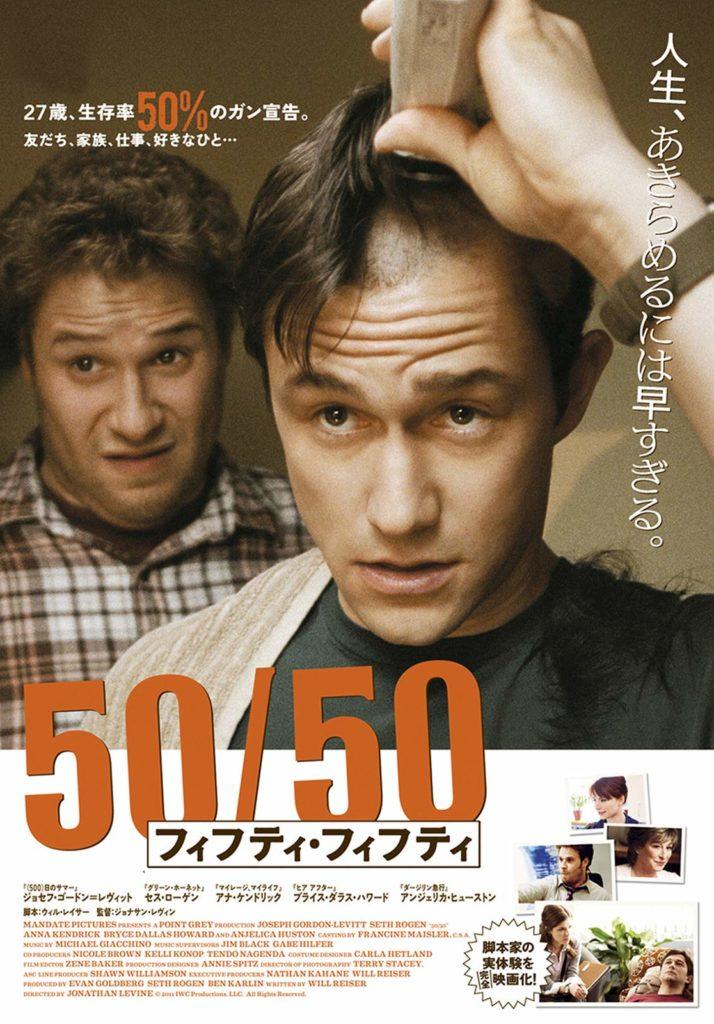 映画『50/50フィフティ・フィフティ』
