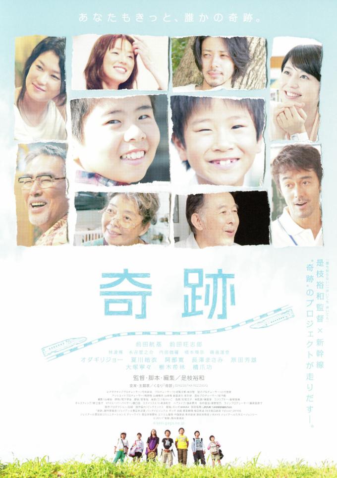 映画『奇跡』