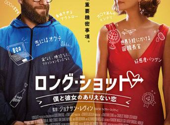 映画『ロングショット僕と彼女のありえない恋』