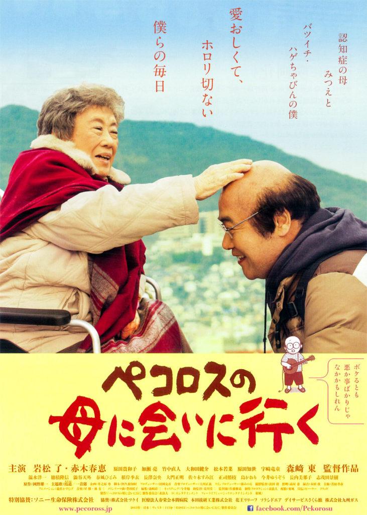 映画『ペコロスの母に会いに行く』