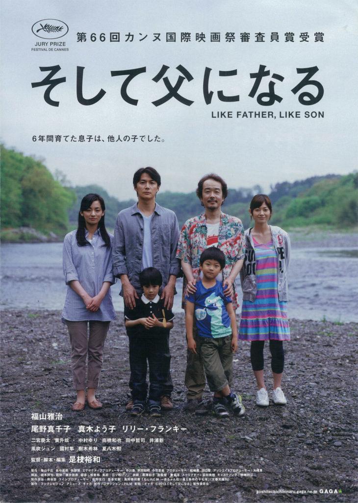 映画『そして父になる』