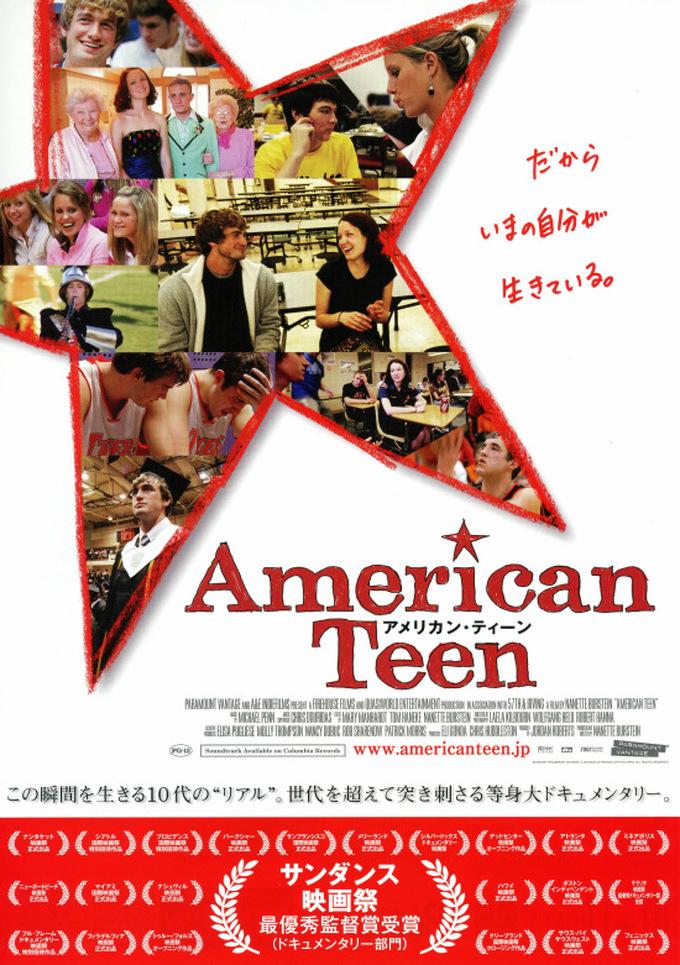 映画『アメリカンティーン』