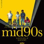 映画『mid90s』