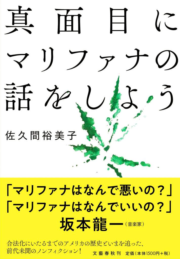 『真面目にマリファナの話をしよう』著・佐久間裕美子