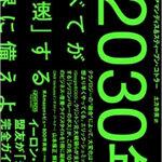 2030-1
