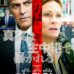 moneymonster1