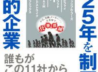 2025-hakaitekikigyo5